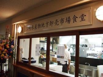 三浦の三崎港の三崎食堂